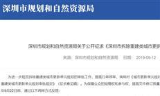 最新!深圳拟出城市更新规划审批规定,已批专规未满2年不予调整!