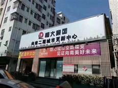 深圳旧改投资入门篇-回迁房百问百答简化版!-咚咚地产头条