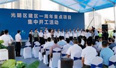 光明科学城擎动大湾区, 山湖海集团深圳首个产业综合体正式开工-咚咚地产头条