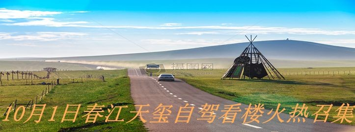 10月1日龙湖春江天玺自驾看楼火热召集中