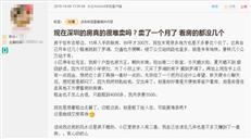 两大总价千万盘周末抢客!14大城市中深圳二手房价最坚挺?