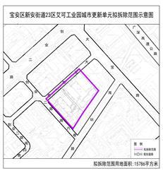 宝安第六批更新计划草案:恒大土储版图再添8.1万平