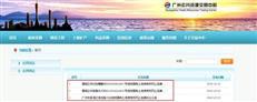 47.6亿!广州连挂3宅地,荔湾宅地低至2万/平开拍