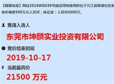 楼面价3991元/㎡ 东莞坤麟实业拿下万江商业用地-咚咚地产头条