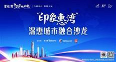 大咖论道丨深惠融城下的惠州新机遇!