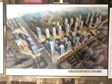 宝安西乡凤凰岗村120万㎡城市更新  华润强势进入明年立项?