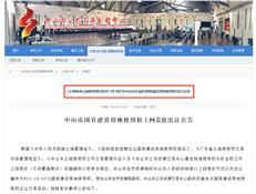 1.4亿起!中山石岐总部经济区挂牌商务地,拟建为金融机构总部