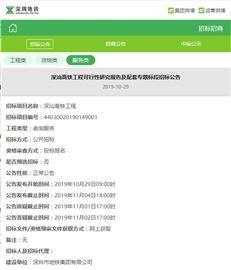 深汕高铁可行性报告招标了!未来,深圳到深汕合作区仅30分钟!