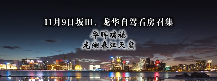 11月9日坂田、龙华自驾看房召集