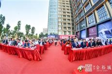 星耀和谷,金裕未来——和谷金裕城产业战略合作仪式举行