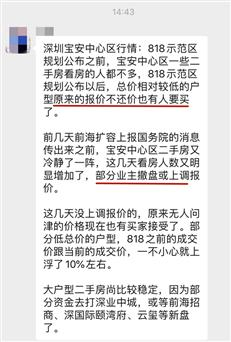 麻辣周评:香港人在大湾区买房不受限,网友:深圳北站附近要火?