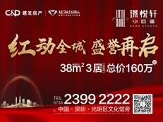 璟悦轩(建发小巨蛋) 建面约38㎡3居 总价160万起