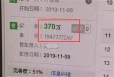 网友爆料:宝中学区房19.4万/平成交!价格直逼深圳湾
