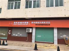 实探坂田佳兆业象角塘项目旧改,大部分已经封楼,签约率高!