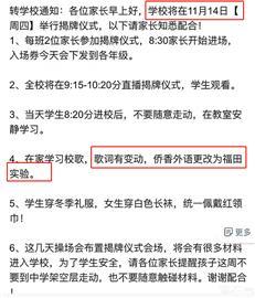 """侨香外国语更名""""福田实验""""!早已10万+的学位房,会""""沾光""""吗?"""