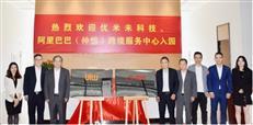 优米未科技和阿里巴巴跨境电商服务中心入驻潼湖科技小镇-咚咚地产头条