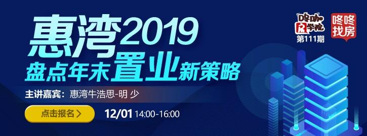 【讲座报名】惠湾2019——盘点年末置业新策略