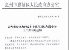 新规!惠城新房土地年限不足65年 不予颁发预售证