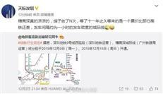 网友爆料:穗莞深变1小时1趟,地铁化落空?12月15日开通?