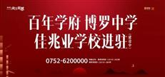 深圳拉响2020学位预警,首付15万起竟能买到学区房?!