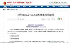 重磅!深圳前海发布12项惠港澳居民政策,买房同深户一样
