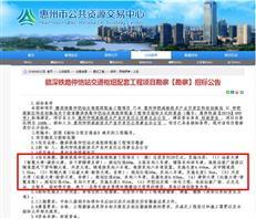 赣深高铁仲恺站配套工程项目开始招标 总投资28亿