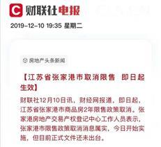 突发!江苏张家港取消2年限售 即日起生效-咚咚地产头条
