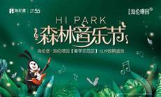 HI PARK森林音乐节暨海伦堡•海伦璟园美学示范区惊艳盛放!