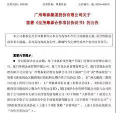 【实拍】世茂集团 接手 横岗贤合村城市更新旧改【最新动态】