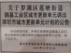 公示5年,拟拆除面积77524平!罗湖莲塘鹏基工业区被调出更新计划
