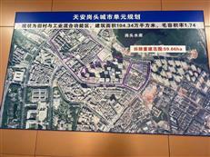 坂田最快旧改项目!  天安云谷3期住宅 2030年拿房?