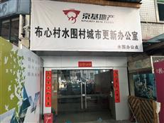 实勘!罗湖京基布心村、水围村旧改项目