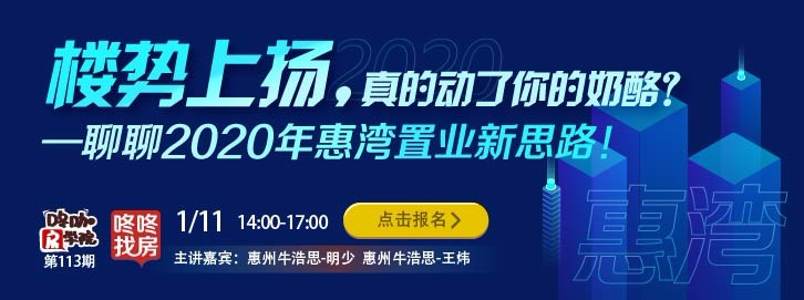 楼势上扬,真的动了你的奶酪?——聊聊2020年惠湾置业新思路!