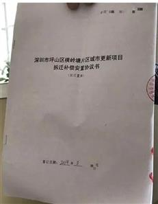 深圳回迁房 拆迁房 指标房 项目常见的问题 与解答 建议收藏!