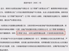 麻辣周评:德祐被暂停二手房网签!网友:急,刚签完合同付了定金-咚咚地产头条