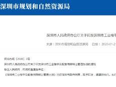 重磅!深圳发布工业及配套用房转让办法:新批用地不得转让