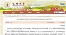 深圳市教育局:校外培训机构即日起全面停止春节假期补课