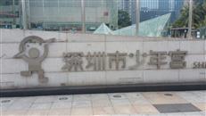 注意!深圳多场所暂停开放,1月25日起深圳北站部分始发列车停运