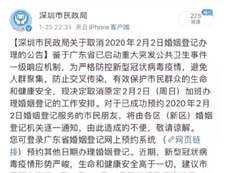 深圳市民政局取消2020年2月2日婚姻登记办理