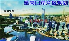 惊艳,55万平新皇岗口岸效果图曝光!2022年完工成国家一级口岸
