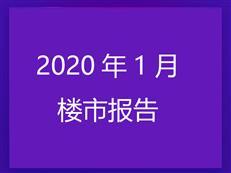 改善占六成,2020年1月深圳成交2813套新房