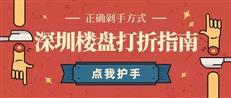 最新!深圳53个新盘折扣明细表.xls