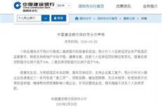刚刚,深圳建行发布声明,二套房首付7成变3成系误读!