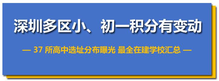 深圳多区小、初一入学积分有变动!37所高中选址曝光-咚咚地产头条