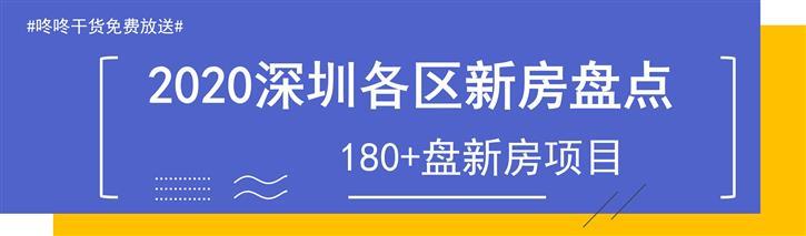 2020深圳各区新房盘点#咚咚干货免费放送#