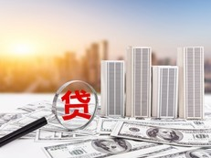 """公务员家庭贷款不受限,还能实现房贷""""双降""""!-咚咚地产头条"""