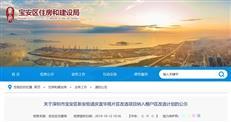 宝安南头关庆宜华苑城市更新鹏改回迁房 签约意向已过双95%