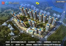 【惠州新盘发现】西区上杨淡澳河西岸华城鹭鸣堤岸花园在建
