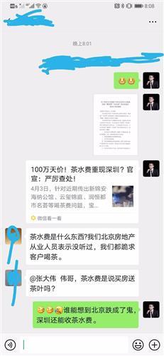 北京楼市有多惨?3年超10万家庭购房亏100万+!-咚咚地产头条