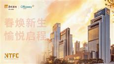 聚焦头部资源及头部企业,南山科技金融城政企联手招商结硕果-咚咚地产头条
